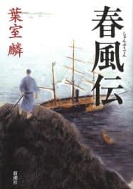 (新潮社・2000円 ※書籍の価格は税抜きで表記しています)