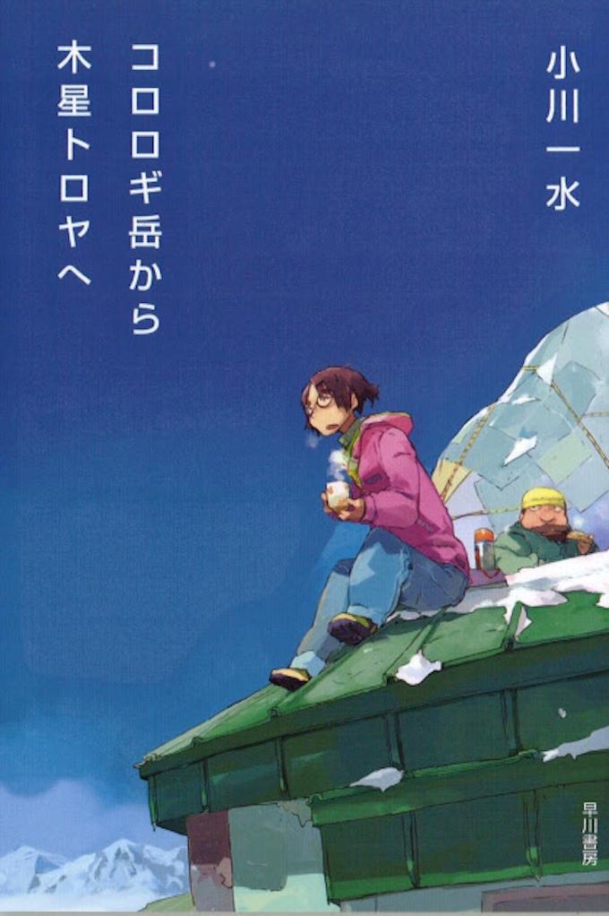 コロロギ岳から木星トロヤへ 小川一水著: 日本経済新聞
