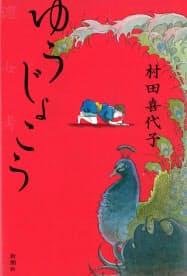 (新潮社・1800円 ※書籍の価格は税抜きで表記しています)