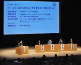 討論する(左から)モデレーターの原田氏、パネリストの宮城、佐藤、田中、伊佐治の各氏