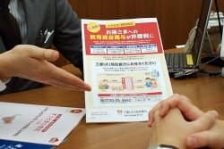 教育資金贈与への関心が高まっている(三菱UFJ信託銀行の本店)