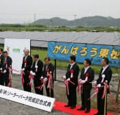 「奥松島『絆』ソーラーパーク」の完成記念式典(8月23日、宮城県東松島市)