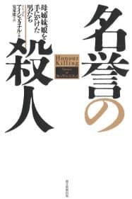 (安東建訳、朝日新聞出版・1600円 ※書籍の価格は税抜きで表記しています)