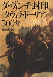 (論創社・2000円 ※書籍の価格は税抜きで表記しています)