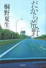 (毎日新聞社・1600円 ※書籍の価格は税抜きで表記しています)