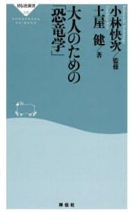(祥伝社新書・780円 ※書籍の価格は税抜きで表記しています)