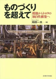(名古屋大学出版会・5700円 ※書籍の価格は税抜きで表記しています)