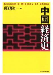 (名古屋大学出版会・2700円 ※書籍の価格は税抜きで表記しています)
