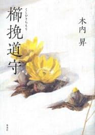 (集英社・1600円 ※書籍の価格は税抜きで表記しています)