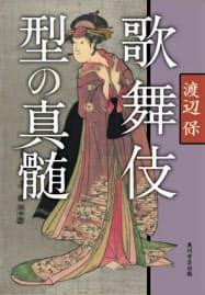 (KADOKAWA・2600円 ※書籍の価格は税抜きで表記しています)