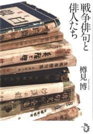 (トランスビュー・3200円 ※書籍の価格は税抜きで表記しています)