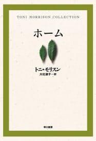 (大社淑子訳、早川書房・2400円 ※書籍の価格は税抜きで表記しています)