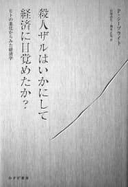(山形浩生・森本正史訳、みすず書房・3800円 ※書籍の価格は税抜きで表記しています)