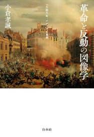 (白水社・2400円 ※書籍の価格は税抜きで表記しています)