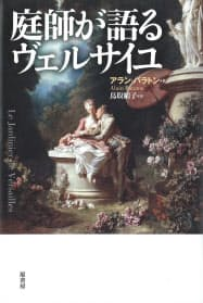 (鳥取絹子訳、原書房・2400円 ※書籍の価格は税抜きで表記しています)