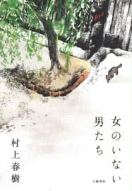 (文芸春秋・1574円 ※書籍の価格は税抜きで表記しています)
