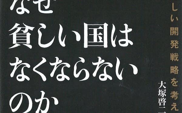 (日本経済新聞出版社・2800円 ※書籍の価格は税抜きで表記しています)