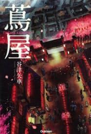 (学研パブリッシング・1300円 ※書籍の価格は税抜きで表記しています)