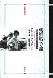 (栗原泉・山岡由美訳、明石書店・3800円 ※書籍の価格は税抜きで表記しています)