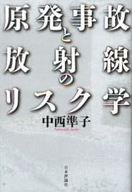 (日本評論社・1800円 ※書籍の価格は税抜きで表記しています)