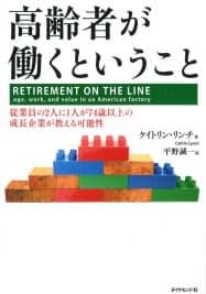 (平野誠一訳、ダイヤモンド社・2400円 ※書籍の価格は税抜きで表記しています)