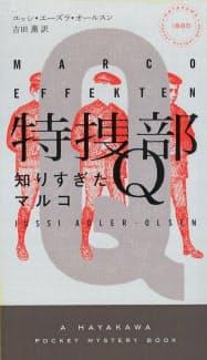 (早川書房・2000円 ※書籍の価格は税抜きで表記しています)