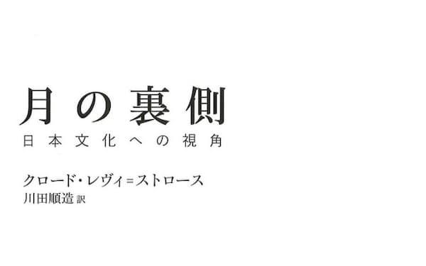 (川田順造訳、中央公論新社・2000円 ※書籍の価格は税抜きで表記しています)