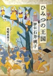 (新潮社・2700円 ※書籍の価格は税抜きで表記しています)
