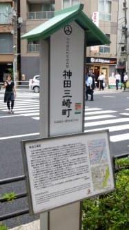 「神田三崎町」と記されている町名由来板