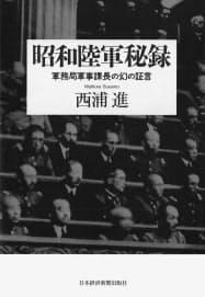 (日本経済新聞出版社・3600円 ※書籍の価格は税抜きで表記しています)