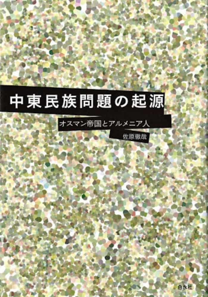 中東民族問題の起源 佐原徹哉著: 日本経済新聞