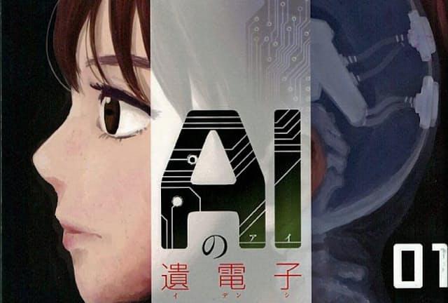 山田胡瓜「AIの遺電子」第1巻(秋田書店)の表紙