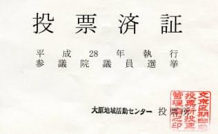 投票所で交付される投票済証(文京区)