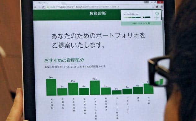 「お金のデザイン」が提供するロボットアドバイザーの画面