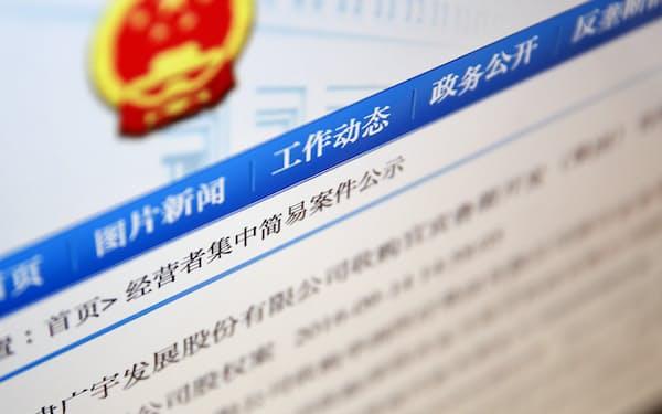 中国の簡易審査は正式受理後に公表される(中国商務部独占禁止局のホームページ)