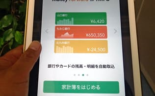山口FGとベンチャーが開発した家計簿・資産管理アプリは他行も相次ぎ導入