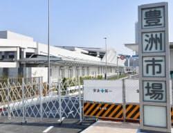 豊洲市場(東京都江東区)