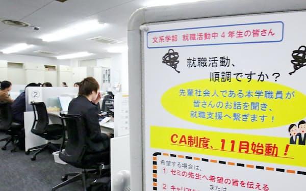 近畿大学では卒業間近の4年生に就職活動の支援を行っている(2016年12月、大阪府東大阪市)