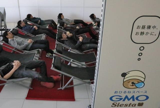 社内に昼寝スペースを設け、社員の昼寝を推奨している(東京都渋谷区のGMOインターネット)