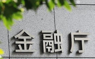 金融庁が運用部門に絞って検査に入るのは初めて(東京・霞が関)