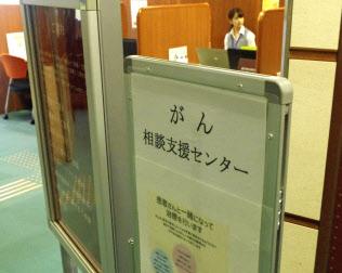 会津中央病院はがん相談に対応する支援センターを設置している