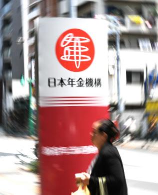 年金機構は信頼回復のため納付率アップを目指すが…(東京都新宿区)