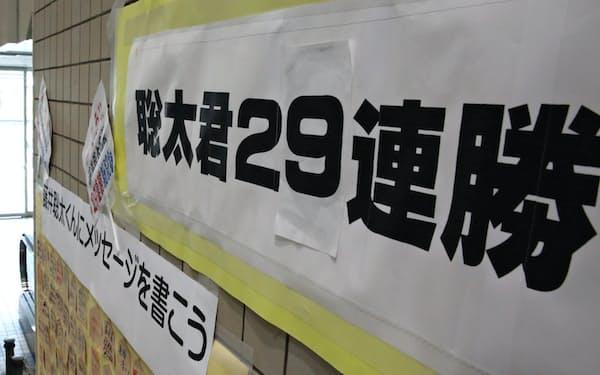 愛知県瀬戸市の複合施設に張り出された藤井四段の29連勝を祝うメッセージ(27日午前)