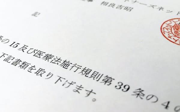 相良病院など2施設の運営を一体化する計画は、コスト削減が望めたが直前で頓挫(認定申請の取り下げ書)