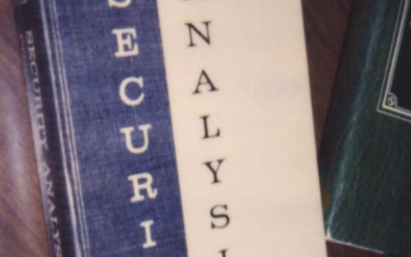 ニューヨークで証券分析を独習した時の教科書