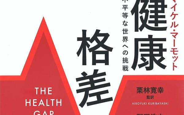 原題=THE HEALTH GAP                                                   (栗林寛幸監訳、日本評論社・2900円)                                                   ▼著者はロンドン大の疫学・公衆衛生学教授。2015~16年、世界医師会長。                                                   ※書籍の価格は税抜きで表記しています