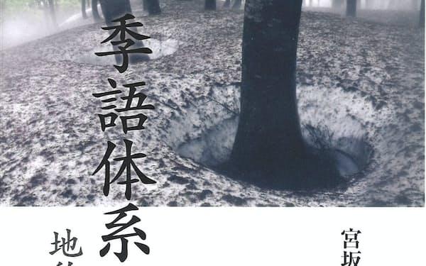 (岩波書店・3700円)                                                   みやさか・しずお 37年生まれ。俳人。信州大名誉教授。現代俳句協会会長。著書に『語りかける季語 ゆるやかな日本』など。                                                   ※書籍の価格は税抜きで表記しています