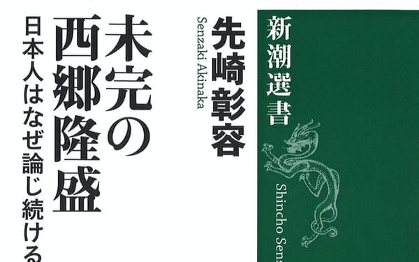 (新潮社・1300円)                                                     せんざき・あきなか 75年東京生まれ。日本大教授。専門は日本思想史。著書に『ナショナリズムの復権』『違和感の正体』など。                                                     ※書籍の価格は税抜きで表記しています