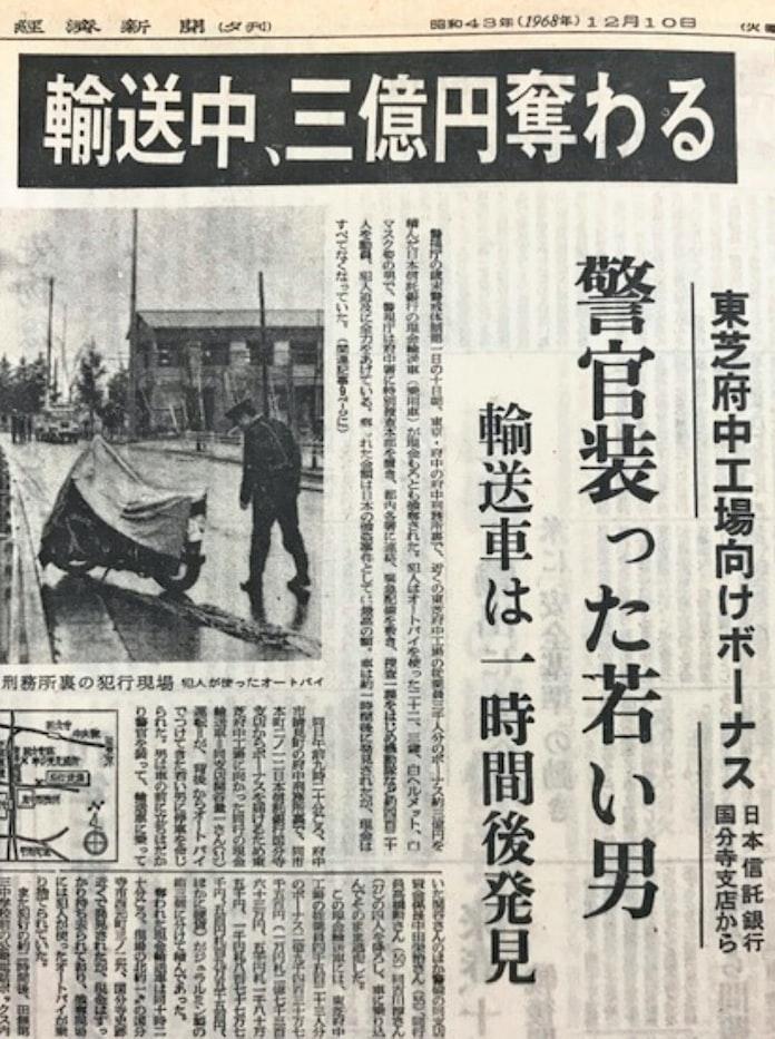 松井忠三(8)1968年: 日本経済新聞