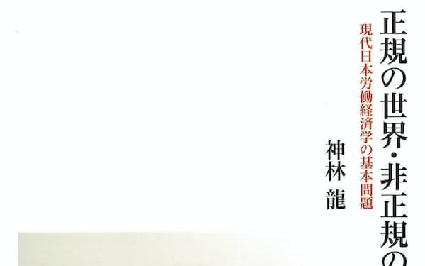 (慶応義塾大学出版会・4800円)                                                   かんばやし・りょう 72年生まれ。一橋大教授。東大院博士課程修了。編書に『解雇規制の法と経済』、共著書に『日本の外国人労働力』。                                                   ※書籍の価格は税抜きで表記しています